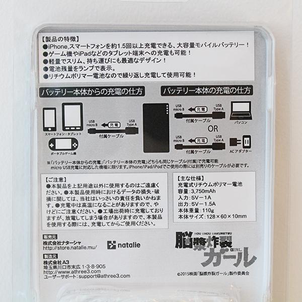 脳漿炸裂ガール モバイルバッテリー