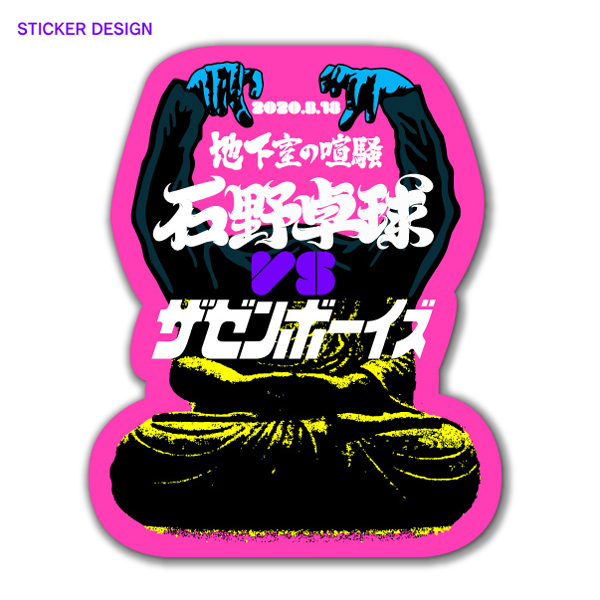 ライブイベント「地下室の喧騒」 石野卓球 / ZAZEN BOYS パーカー(ステッカー付き)