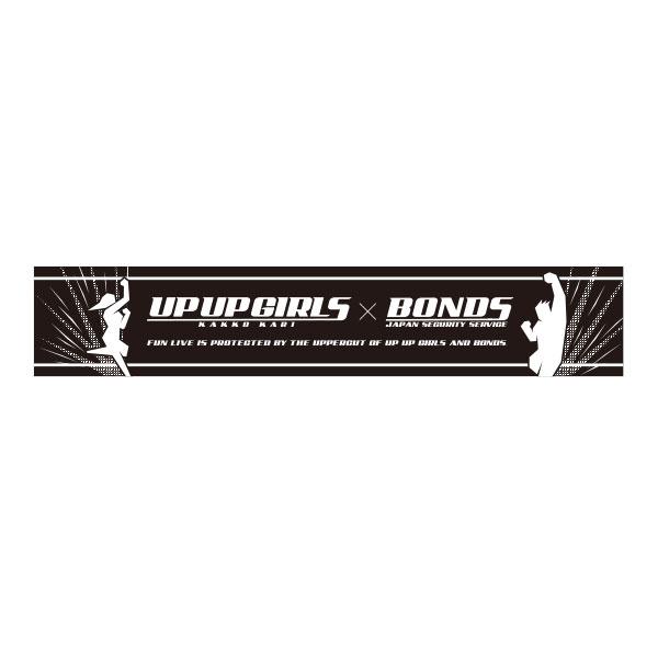 アップアップガールズ(仮)×BONDS UPPERCUT!マフラータオル