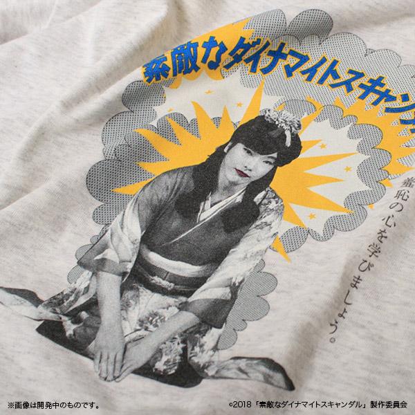 素敵なダイナマイトスキャンダル Tシャツ