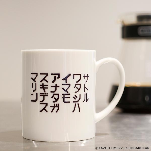 わたしは真悟 マグカップ