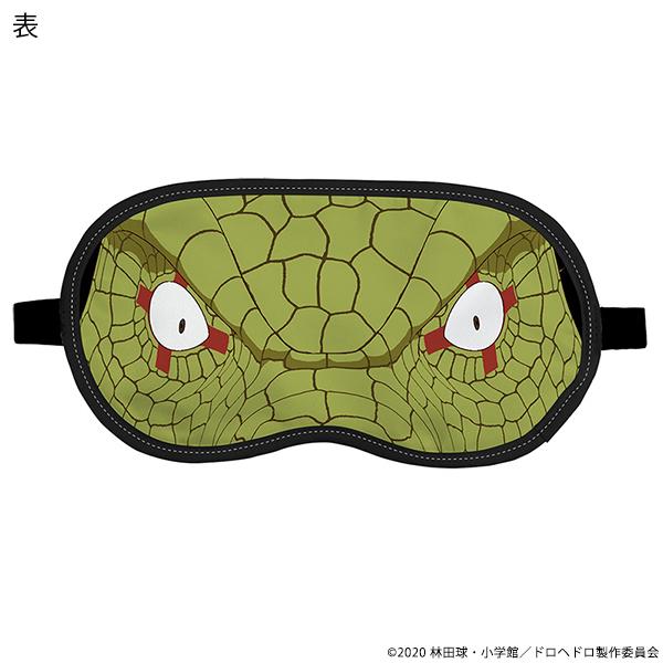 ドロヘドロ カイマンアイマスク