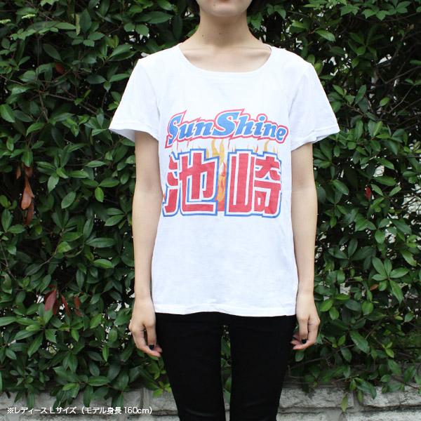 サンシャイン池崎 公式Tシャツ