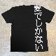 WONDER-FULL アルバム「愛でしかない」発売記念Tシャツ