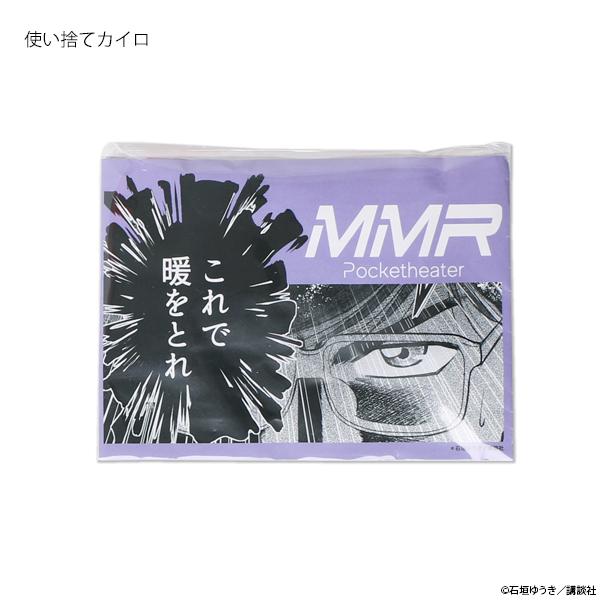 MMR 「これを持って逃げろ!」防災BOX