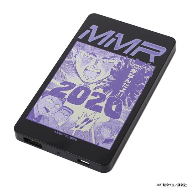 MMR 「破局の年」を刻むモバイルバッテリー