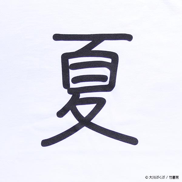 ポプテピピック クソダセェ夏服