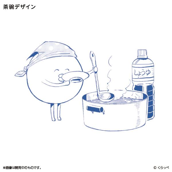 はぐちさん お茶碗&箸置き