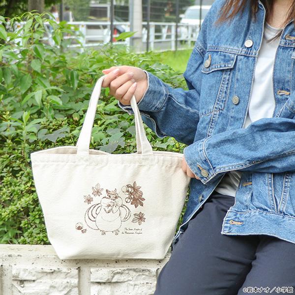岩本ナオ 「マロニエ王国の七人の騎士」リスちゃんランチトートバッグ