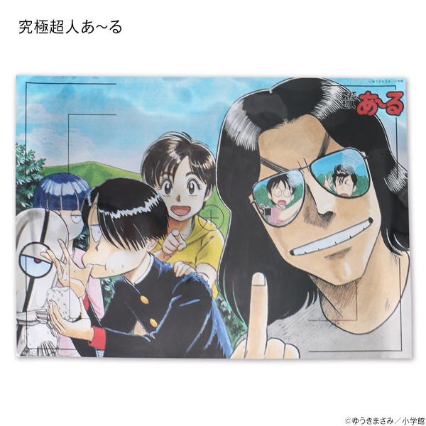 ゆうきまさみ展 メタリックポスター