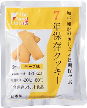 7年保存クッキー(チーズ味)