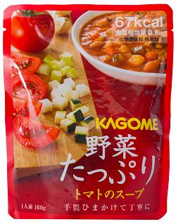 【予約販売受付中】野菜たっぷりトマトのスープ