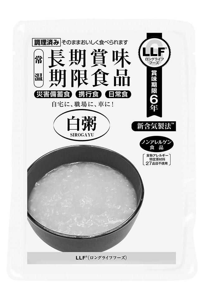 ロングライフフーズ 白粥