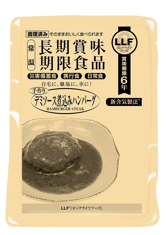 ロングライフフーズ 手作りデミソース煮込みハンバーグ