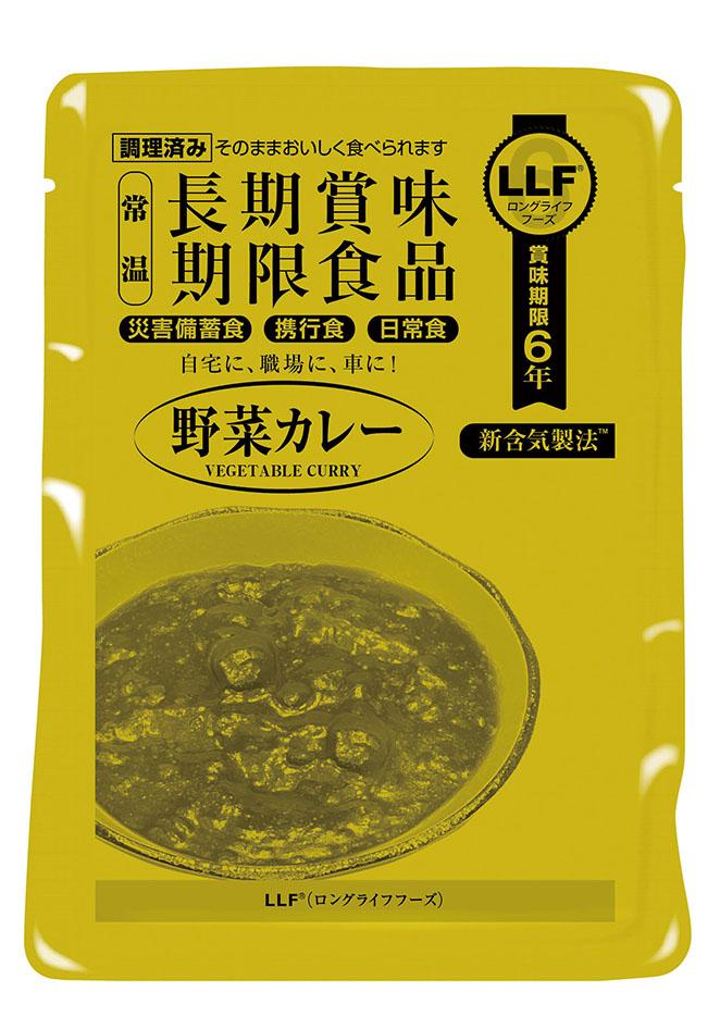 ロングライフフーズ 野菜カレー