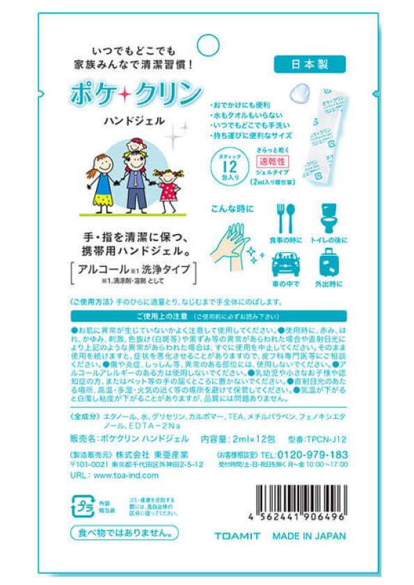 ポケクリン(50袋セット) 【1個あたり280円】