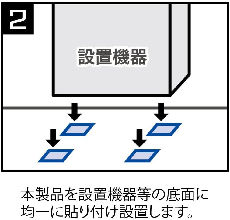 トツピタ(耐震・防振マット)ブルー