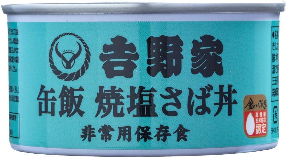 吉野家缶飯 焼塩さば丼(12缶セット)