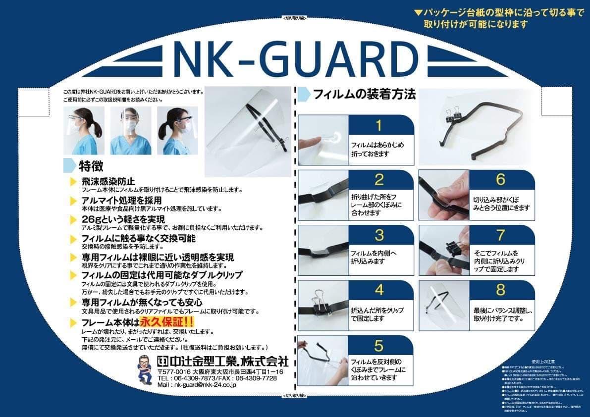 NK-GUARDフェイスシールド