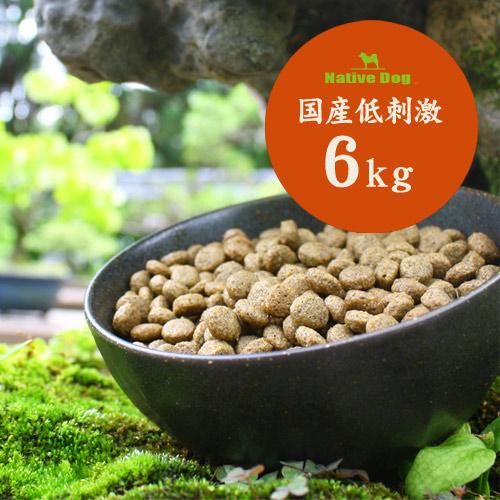ネイティブドッグ 国産 低刺激 ドッグフード 6kg(3キロ×2袋) 送料無料/北海道・沖縄は送料別
