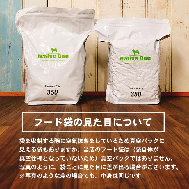ネイティブドッグ プレミアムフィッシュ低アレルゲン12kg(3kg4袋)送料無料/一部地域は送料別