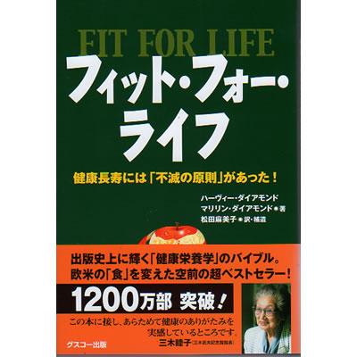 フィット・フォー・ライフ〜健康長寿には「不滅の原則」があった!〜