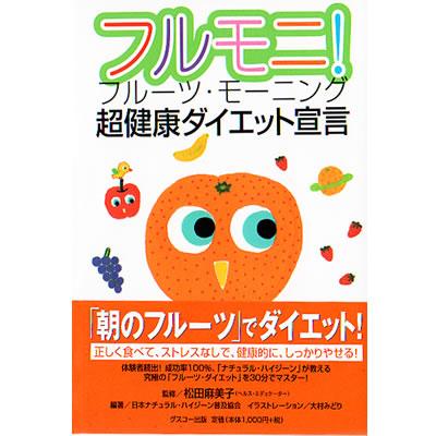 フルモ二〜フルーツ・モーニング〜超健康ダイエット宣言
