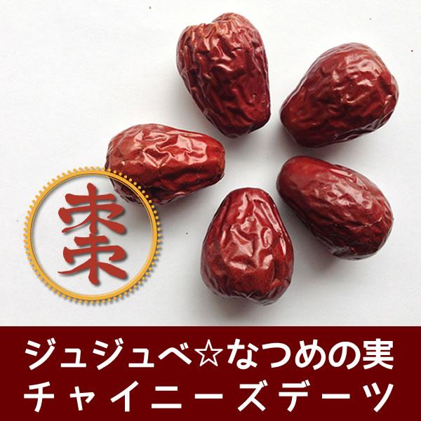 ジュジュベ☆なつめの実・500g(ウイグル産)(海外認証品)