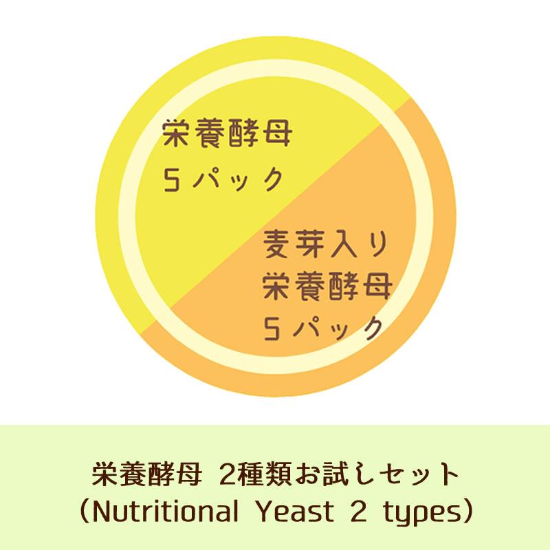 栄養酵母 ニュートリショナルイースト 2種類お試しセット 3g×10個