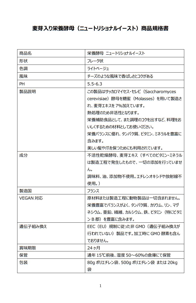 麦芽入り栄養酵母 ニュートリショナルイーストモルト(Nutritional Yeast with malt)1kg(500g×2)