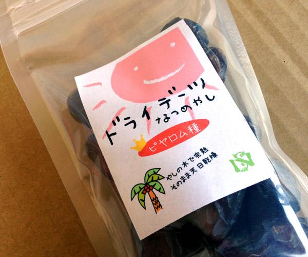 ピヤロム☆ドライデーツ(なつめやし)種あり・100g(海外認証品)