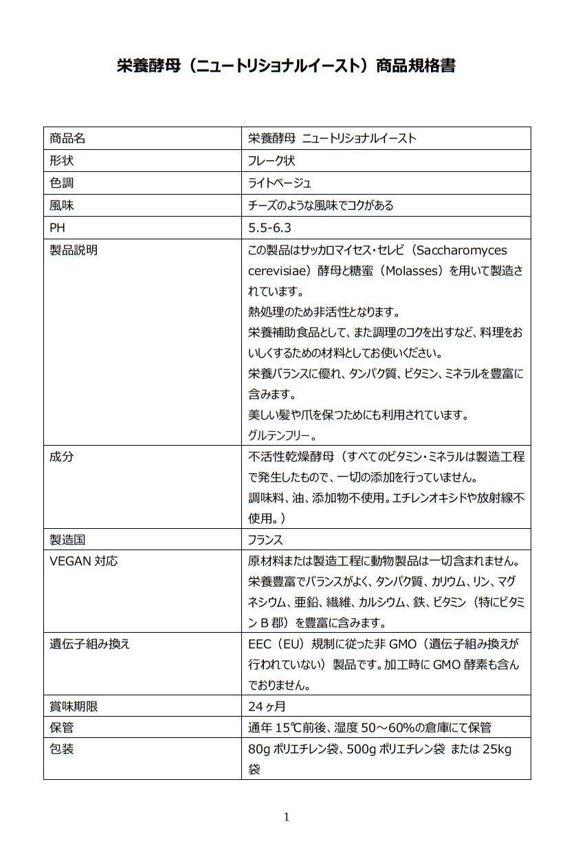 【3月上旬入荷予定】栄養酵母 ニュートリショナルイースト(Nutritional Yeast)80g×3
