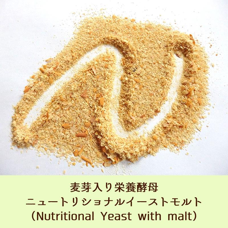 麦芽入り栄養酵母 ニュートリショナルイーストモルト(Nutritional Yeast with malt)80g×3