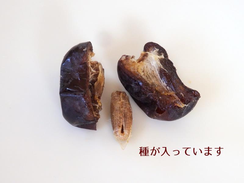 なまのデーツ(なつめやし)種あり・1000g(無農薬)