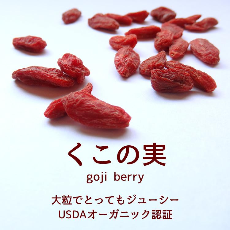 くこの実 goji berry(USDAオーガニック認証)(枸杞(クコ)の実) 50g