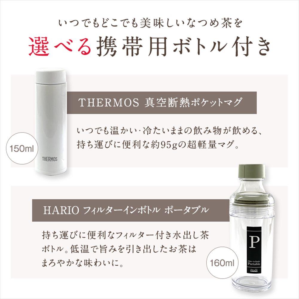 【送料無料】【美&整TEA】MYボトルセット (BOX別売り)