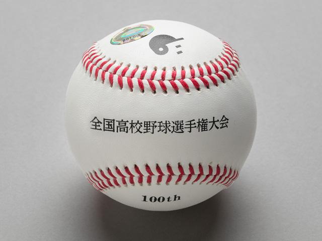 【第100回】大会記念球