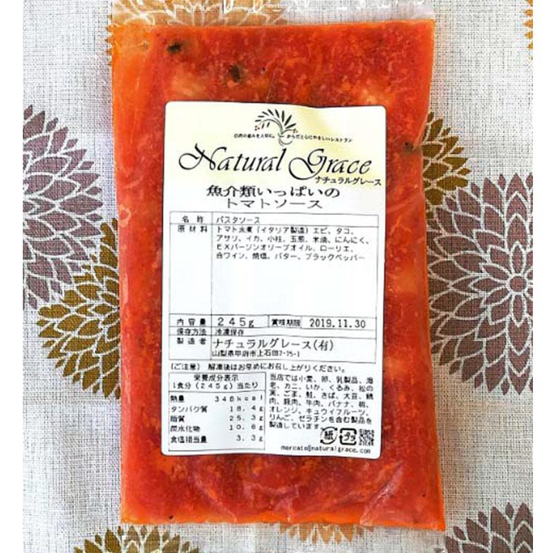 魚介類いっぱいのトマトソース
