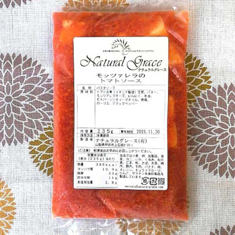 モッツァレラのトマトソース
