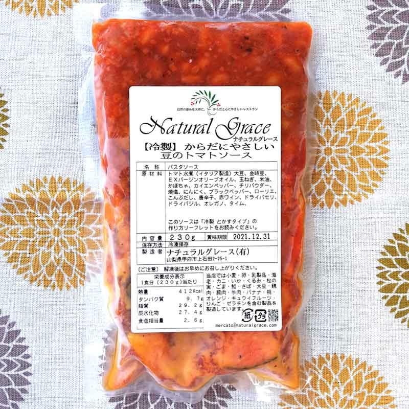 【冷製】からだにやさしい豆のトマトソース