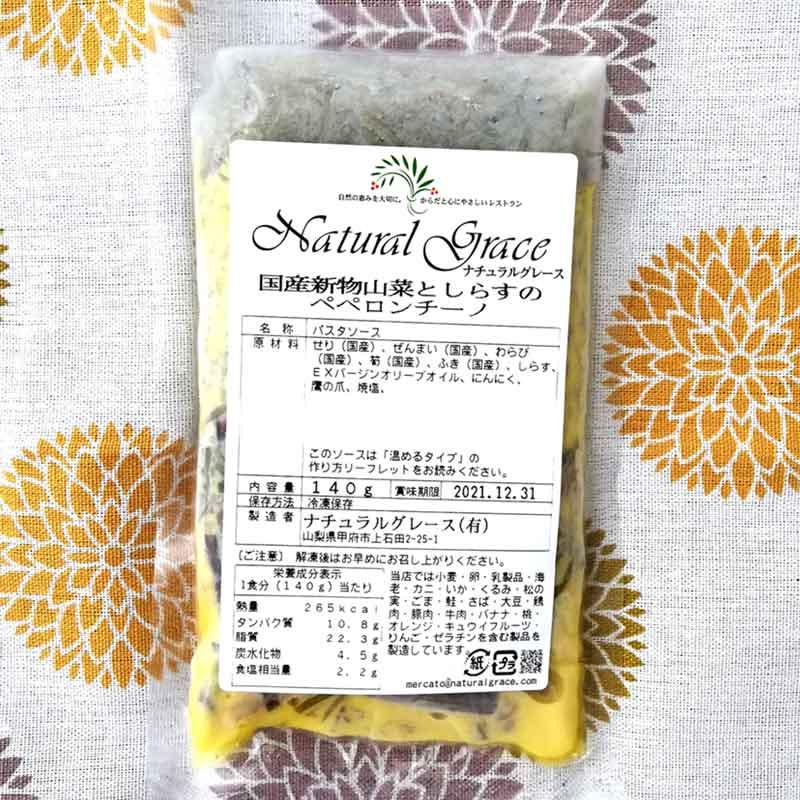初夏限定!国産新物山菜としらすのペペロンチーノ