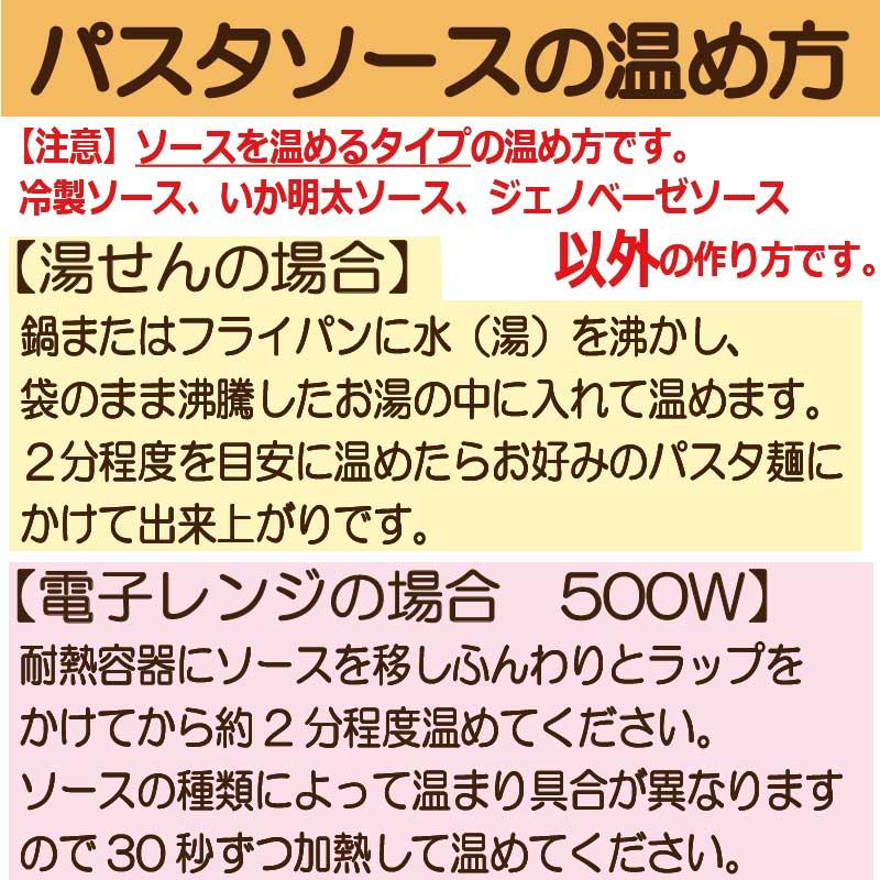人気の6食パスタソースセット【送料無料】