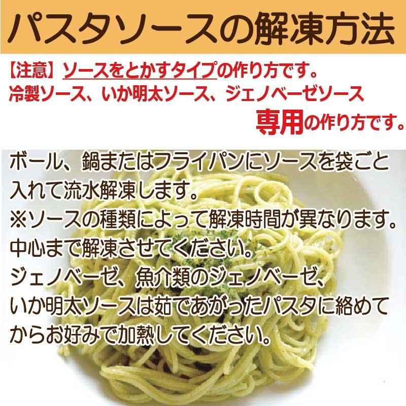 選べるパスタソース10食(ソースのみ)【送料無料】