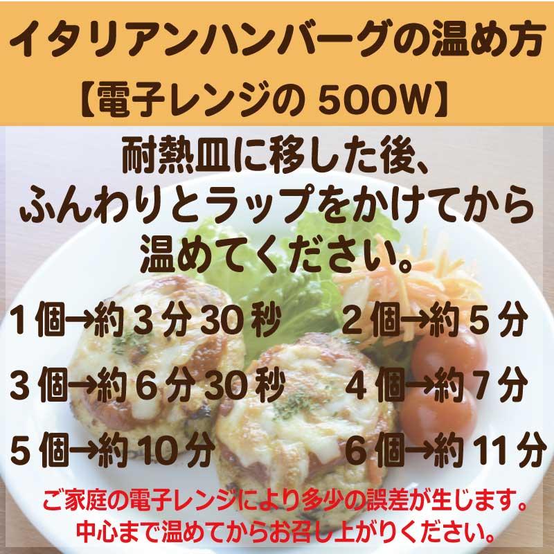 有機豆腐と地鶏のイタリアンハンバーグ 6個入り