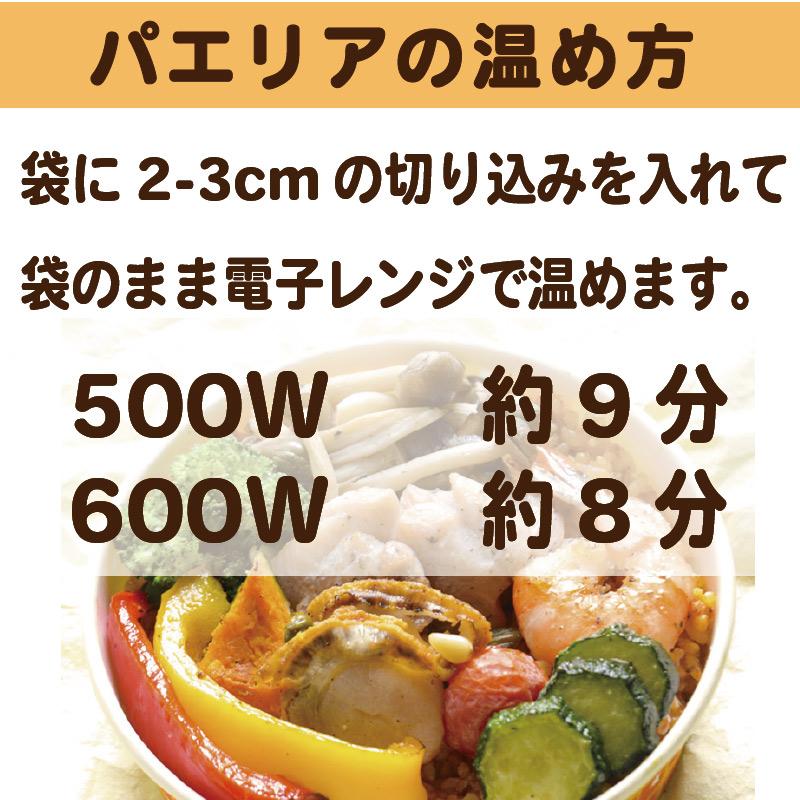 【季節限定】特製玄米パエリア