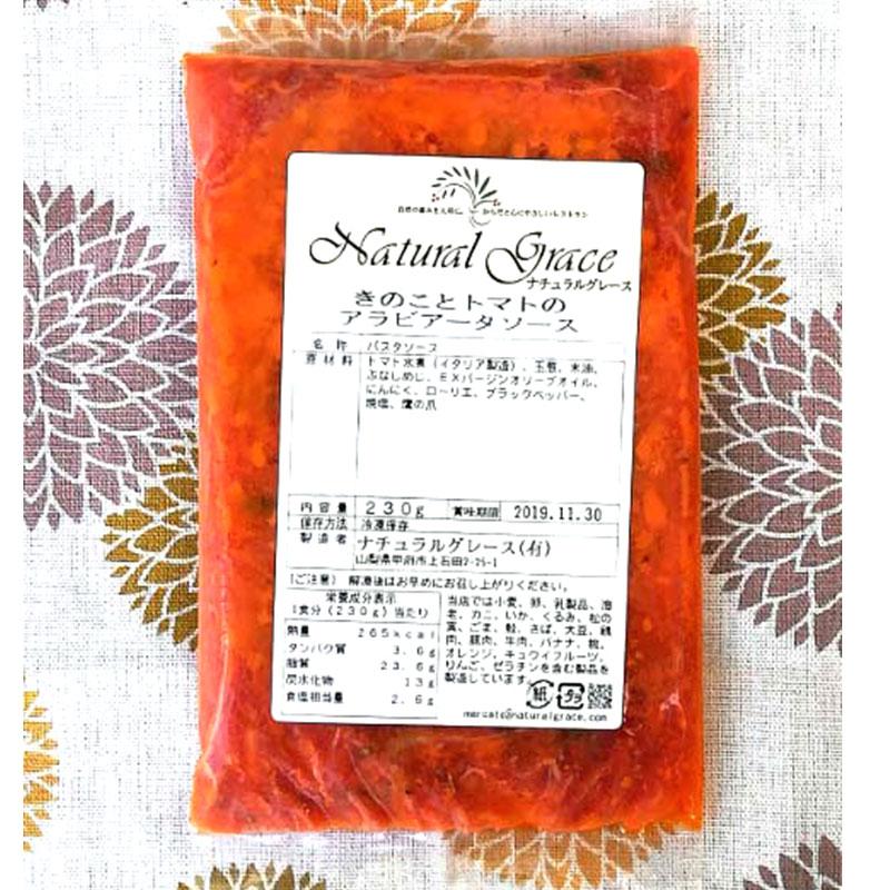 きのことトマトのアラビアータソース