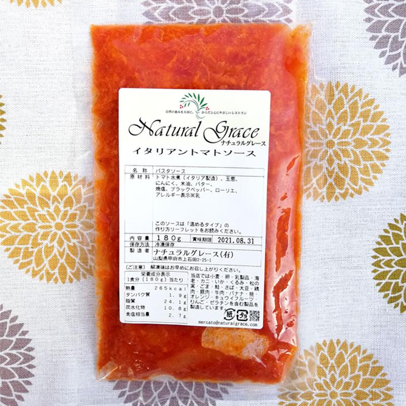 イタリアントマトソース