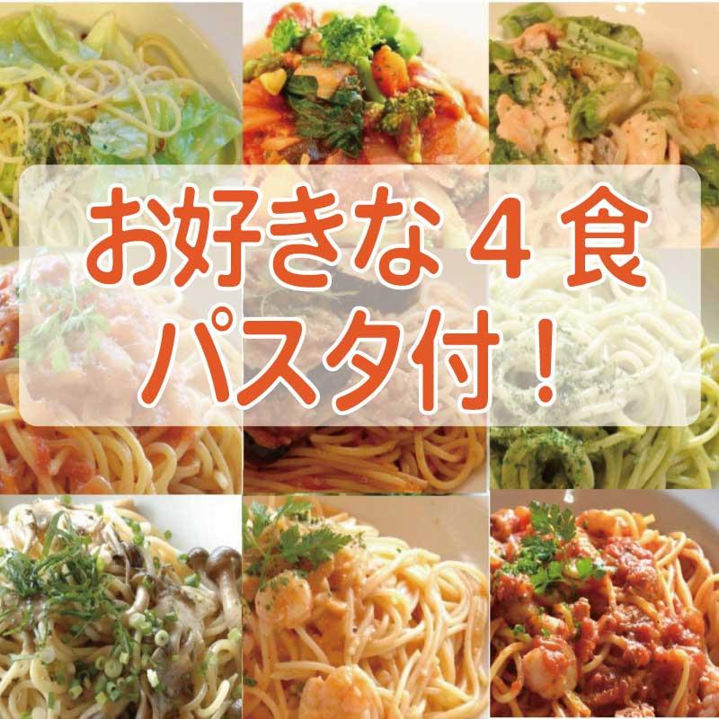 【高級プレミアム】お好きな4食パスタソースセット