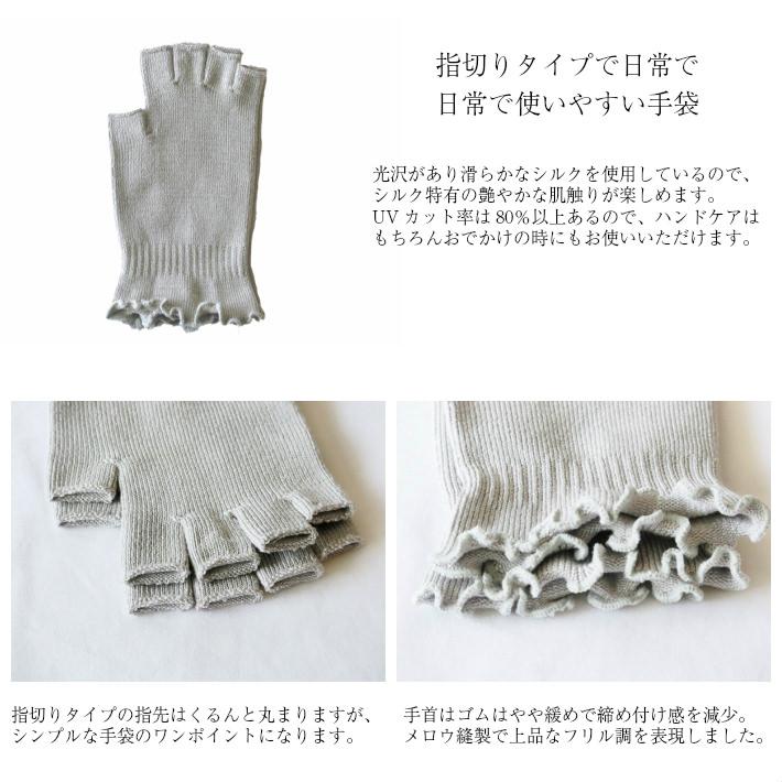 シルク指先フリー手袋/レディース