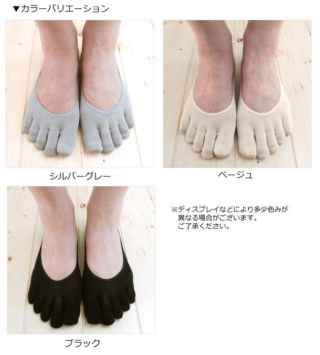 シルク五本指フットカバー(3足セット)